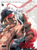 Artbook: SF20 - The Art of Street Fighter (jap.)