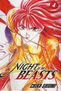 Manga: Night of the Beasts 4 (engl.)