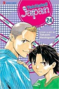 Manga: Yakitate!! Japan 24 (engl.)