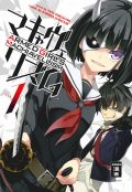 Manga: Armed Girl's Machiavellism  1