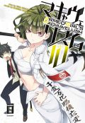 Manga: Armed Girl's Machiavellism 10