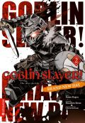 Manga: Goblin Slayer! Brand New Day  2