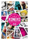 Magazin: Koneko Readers Choice  6